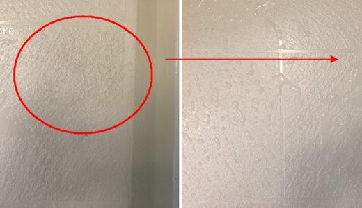お風呂クリーニング 浴室の床のお掃除 入居前クリーニング 東京都荒川区