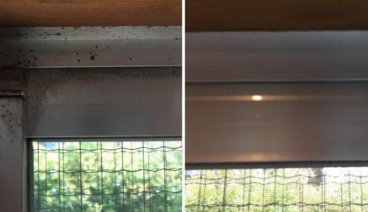 東京都大田区窓ガラスサッシ掃除・補修 カビ落とし リノベーション後 入居前掃除