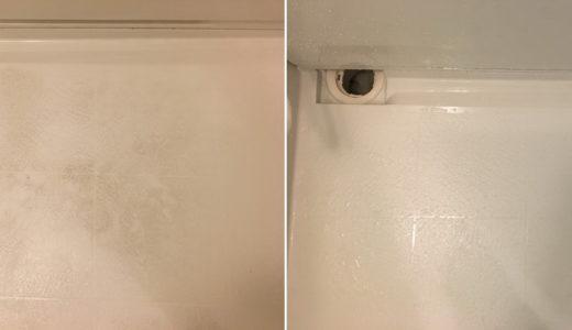 東京都荒川区お風呂クリーニング 浴室床の黒ずみ掃除