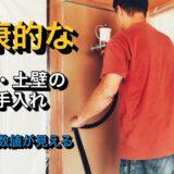和室の土壁・砂壁の掃除 健康的お手入れ おすすめ、検証